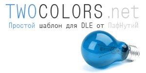 TwoColors - простой шаблон для DLE