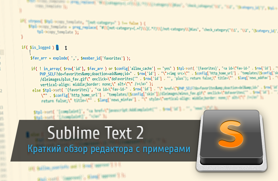 Sublime Text 2 - краткий обзор