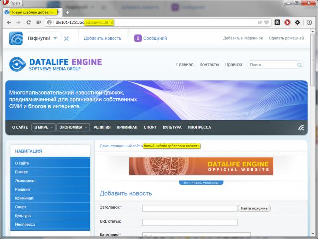Скачать DataLife Engine (DLE) 9.2 Nulled + crack.