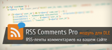 RSS Comments Pro модуль rss-ленты комментариев для DLE