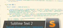 Sublime Text 2 - краткий обзор, примеры и плагины