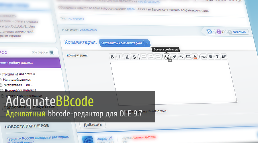 AdequateBBcode - Адекватный bbcode-редактор для DataLife Engine 9.7 (обновлено)